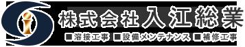 兵庫県高砂市・加古川市で溶接工事や機械メンテナンスは入江総業|建設業現場スタッフ求人中
